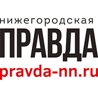 Нижегородская правда